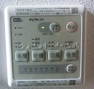 浴室乾燥機の操作盤