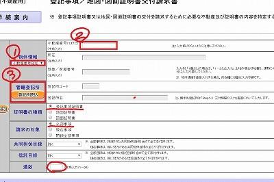 登記事項証明書4